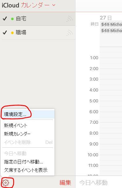 環境設定iCloud