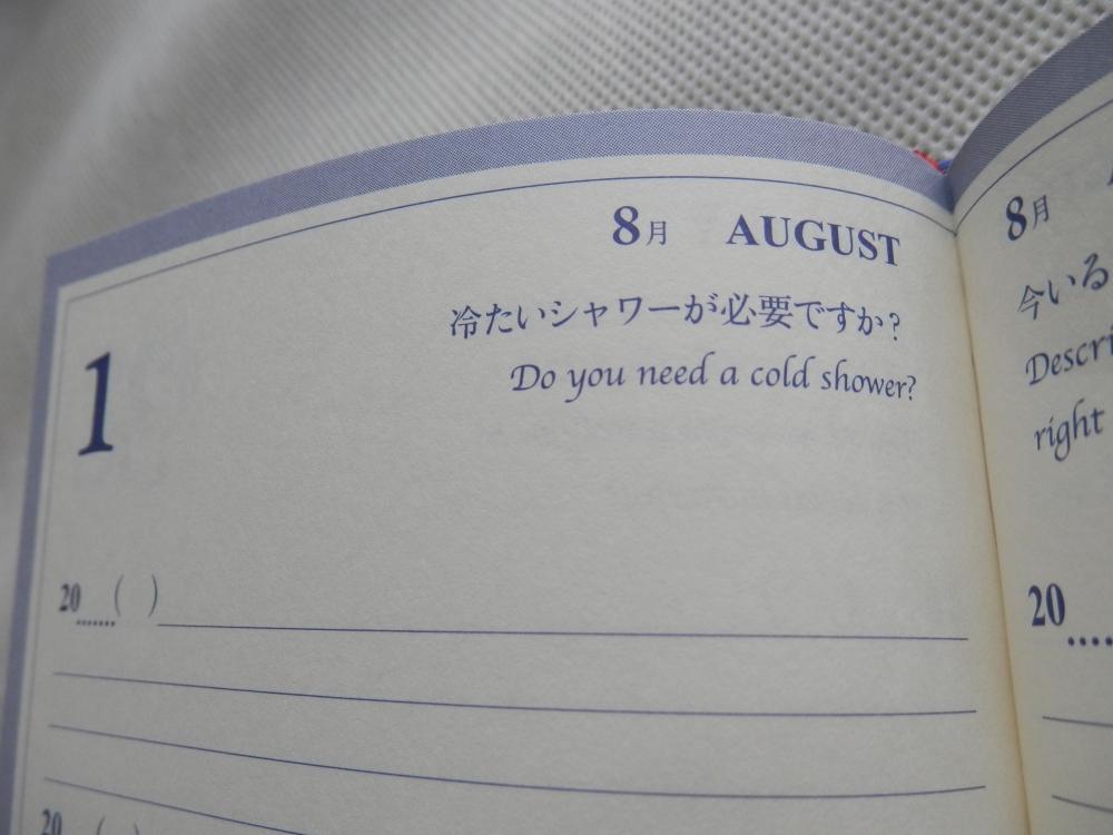 冷たいシャワー Q&A Diary : My 5 Years