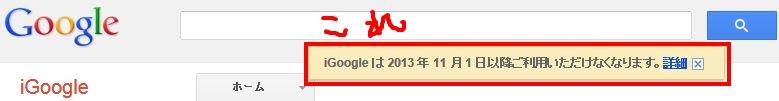 iGoogle は 2013 年 11 月 1 日以降ご利用いただけなくなります。