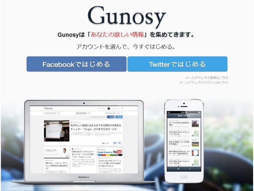gunosy_site