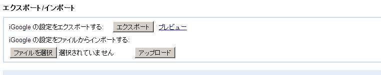 igoogle_export